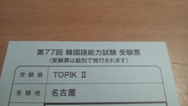 第77回受験票