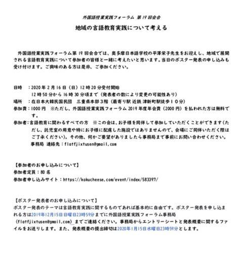 外国語授業実践フォーラム第19回会合