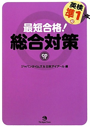 英検準1級2