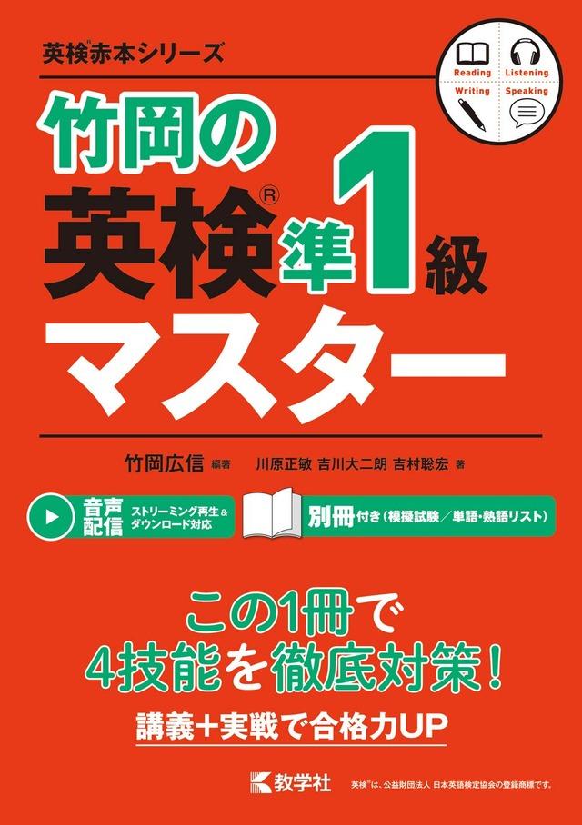 竹岡の英検準1級マスター