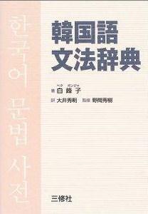 韓国語文法辞典