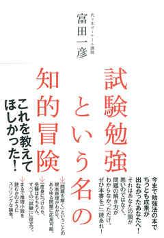 富ちゃん本2