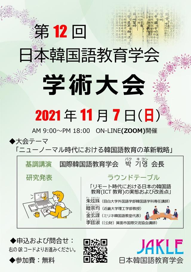 第12回日本韓国語教育学会学術大会