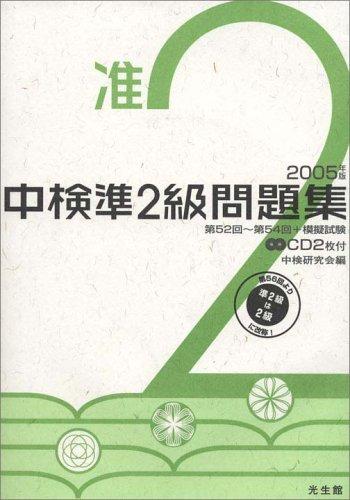 中検準2級問題集2005