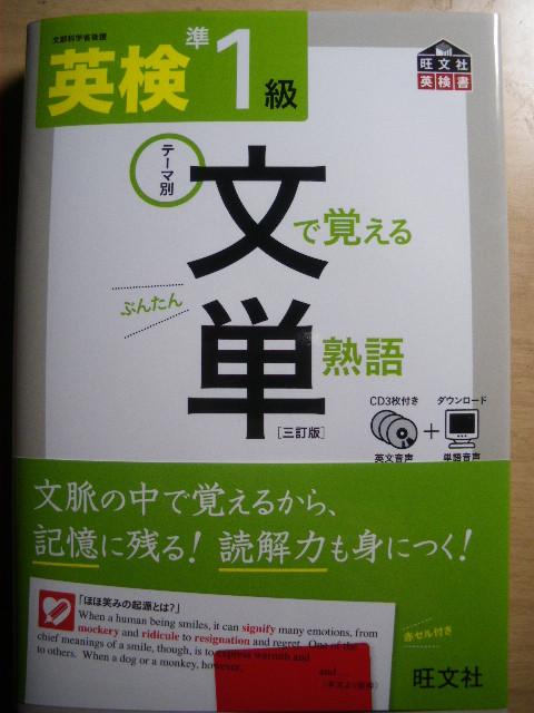 英検準1級文単