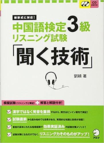 中検3級聞く技術