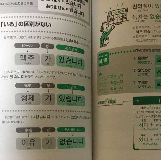 書き込み式韓国語BOOK2