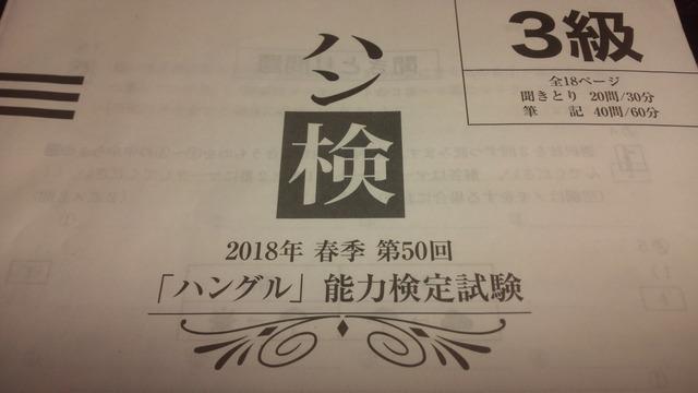 第50回ハン検3級