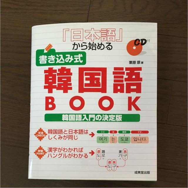 書き込み式韓国語book