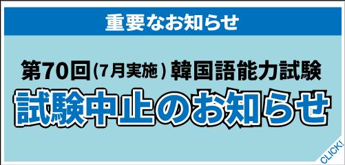 topbana_70_cyuusi_click