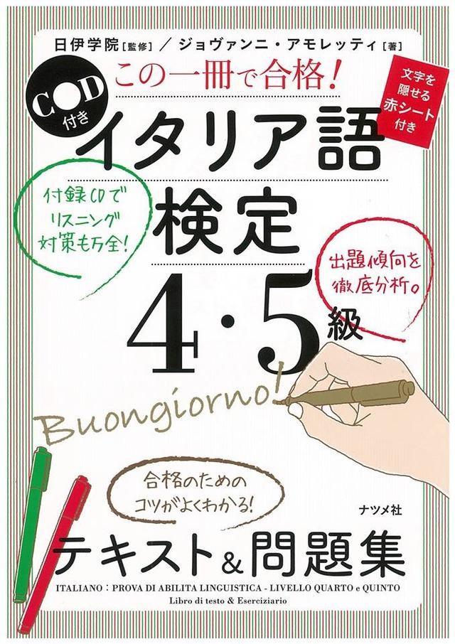 伊検4級,5級