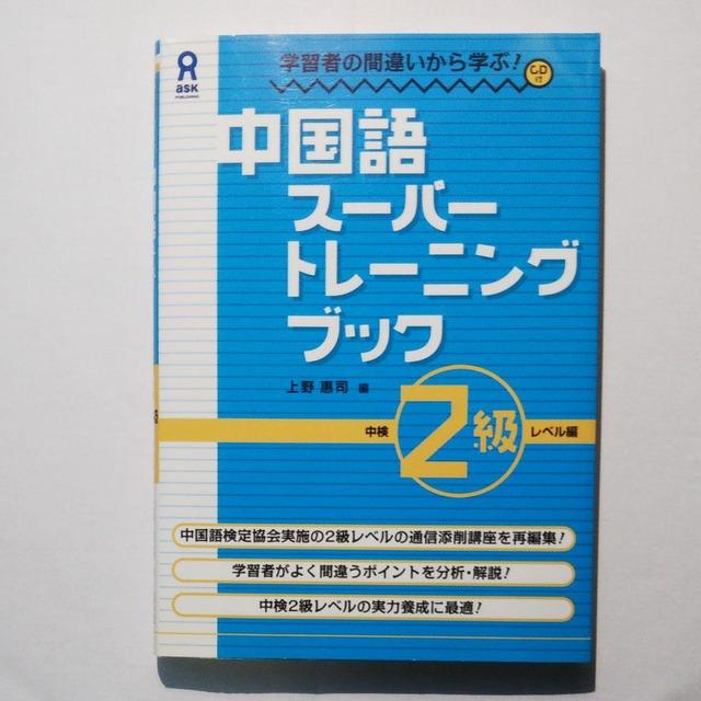 中国語スーパートレーニングブック