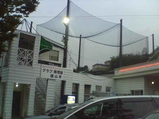 ゴルフ 民家 園 民家園ビッグゴルフの店舗情報|神奈川ゴルフマップ