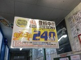 三萩野151