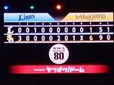 福岡300