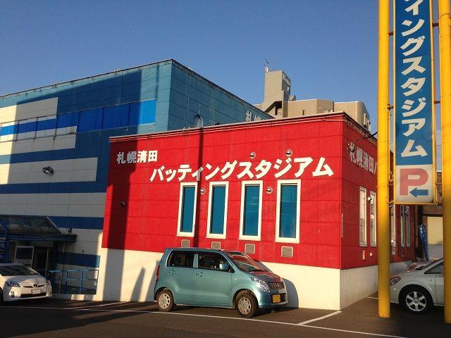 清田 バッティング センター