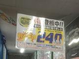 三萩野126