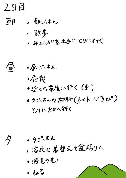 IMG_6407のコピー