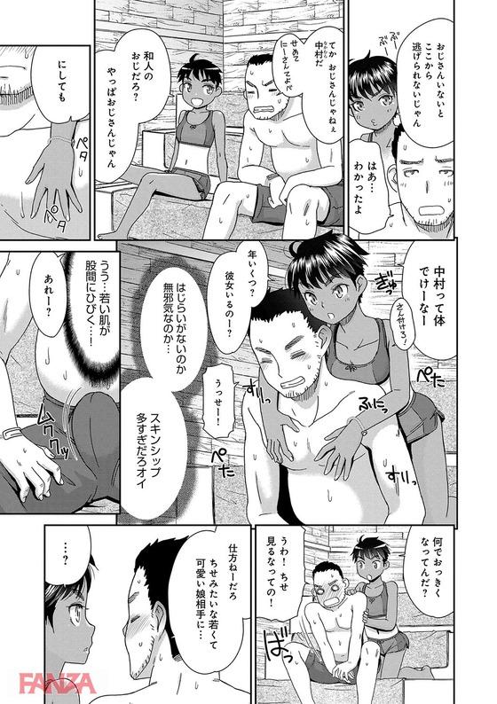 【エロ漫画】 無知シチュ!! 甥っ子の友達のボーイッシュ娘に無防備にペタペタくっつかれて勃起してしまったオッサンwww