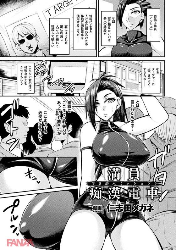 【エロ漫画】 痴漢電車にTS潜入!! 女の身体を用意された特殊工作員が痴漢にアヘ敗北www
