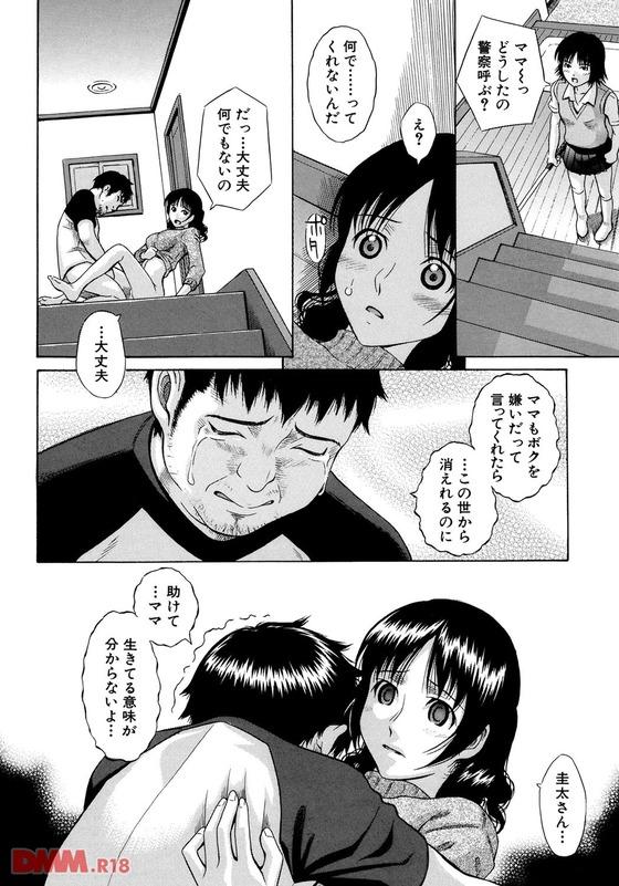 【エロ漫画】美人人妻×ゴミクズ息子!優しい母につけこんでエロい要求しまくるクズwww