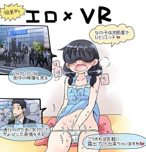 【これは捗るwww】VRでオナニーするならコレだよねっwww