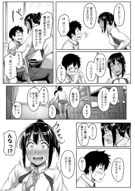 【エロ漫画】 同級生の陸上女子に足コキされてフェチに目覚める男子wwww