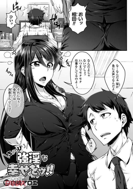 【エロ漫画】 女性上位の逆種付けプレス!! 幼馴染で付き合ってるけどうだつの上がらない男と強制子作りwww