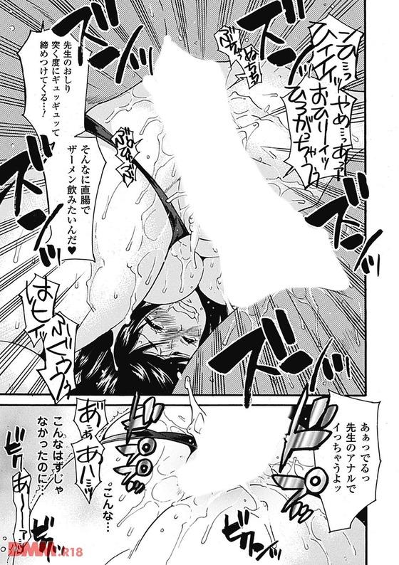 【エロ漫画】 クズオヤジに弱みを握られた女教師! 命令でエロ水着を着て生徒達の前に出ることに…