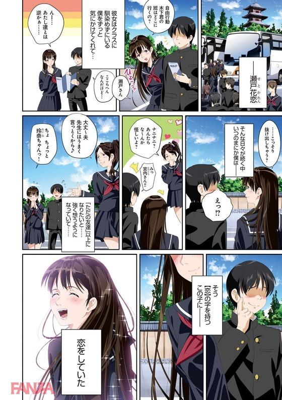 【エロ漫画】 DQNブ男 × 大人しい少女!! 強引に口説き落とされてセックスで堕とされちゃうwww
