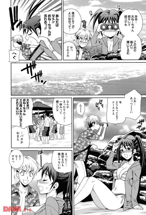 【エロ漫画】 青姦を目撃してしまった男女の幼馴染!! 勢いにまかせて告白セックスwww