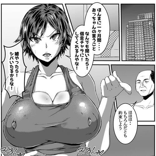 【エロ漫画】立場のわかってない生意気メイドを教育!目隠ししてセクハラ三昧www