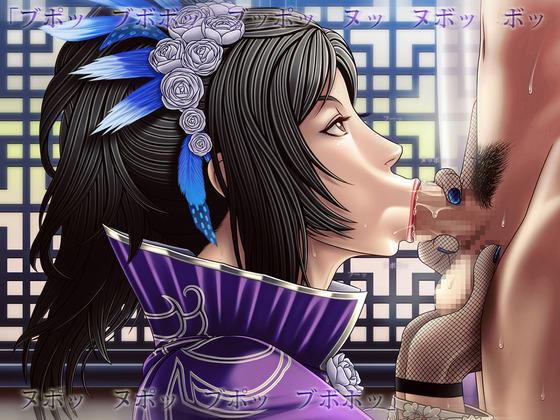 【三国無双】甄姫様にひょっとこフェラでオチンポしゃぶっていただきました(^q^)