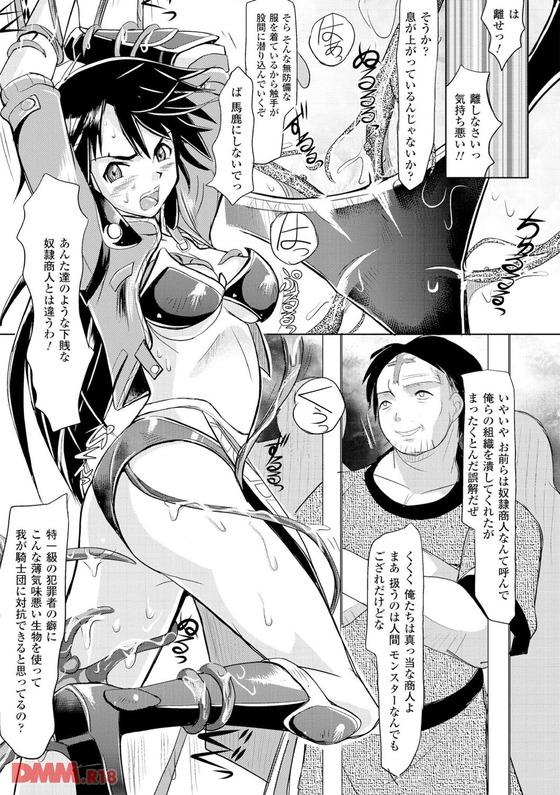 【触手エロ漫画】女騎士が罠にはまって触手モンスターの餌食に!麻酔撃たれて種付けまでされてしまうw