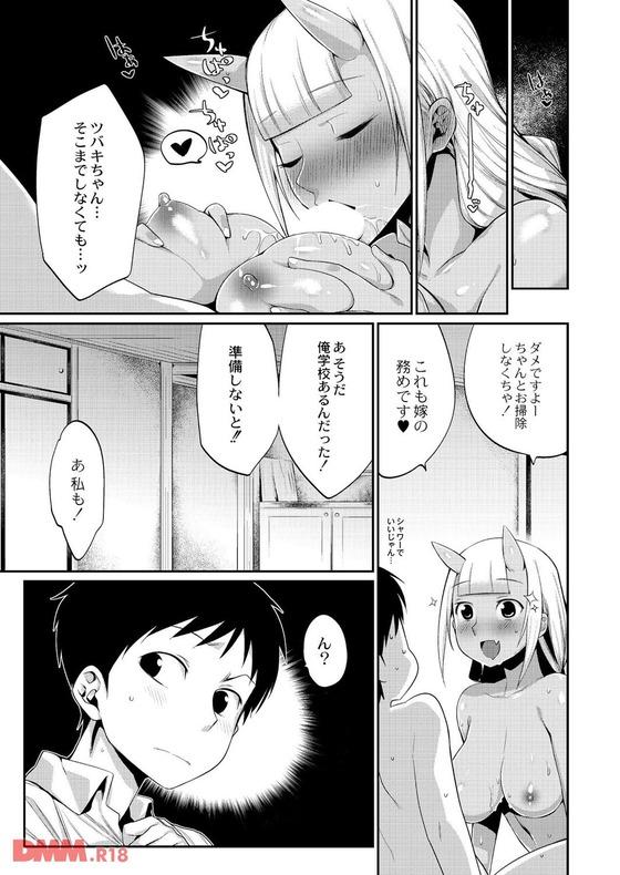 【エロ漫画】 純情一途で可愛い鬼娘の許嫁!! 鬼娘ちゃん「私は一時も忘れたことはありませんでした♡」