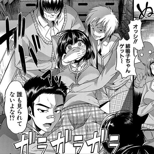 【エロ漫画】 クズ女の罠にハマった天然少女!! モテる幼馴染に対して嫉妬に狂ったバカ女の行動…