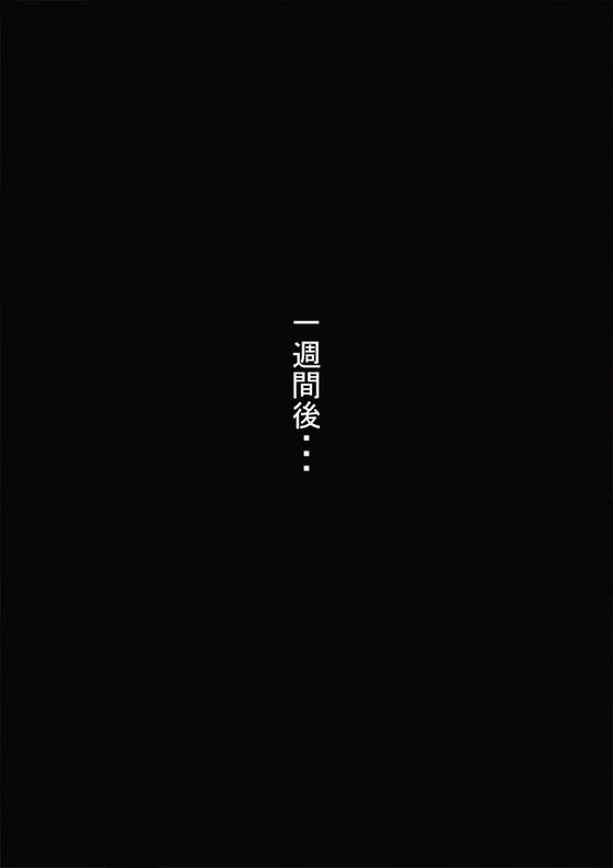 【みりしゃ】悪墜ち艦むすまとめ014