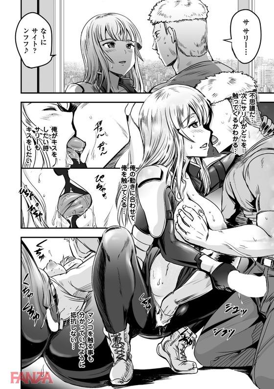 【エロ漫画】男軍人 × 自分の思考をコピーした女人造人間!! 性癖の弱点をつかれて敗北セックスwww
