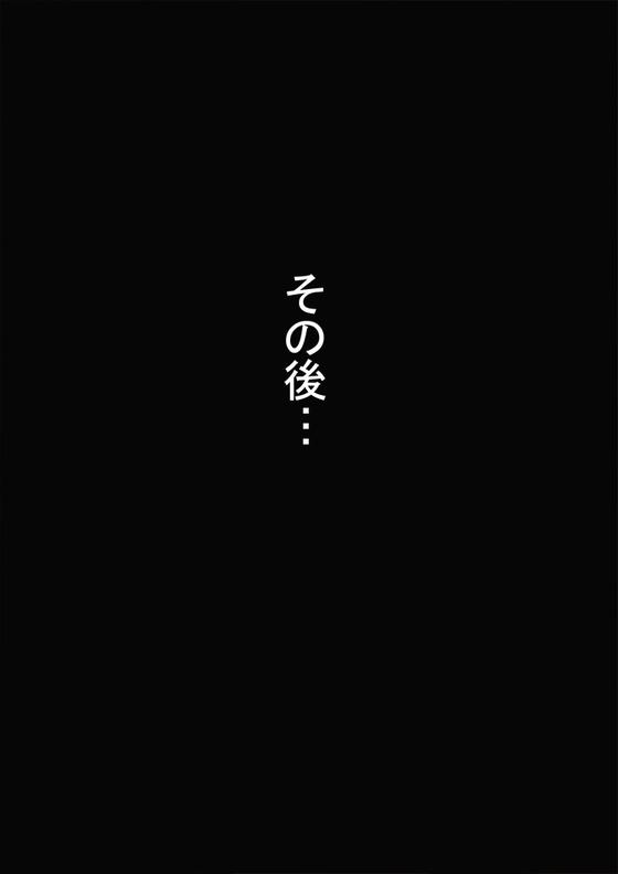 【みりしゃ】悪墜ち艦むすまとめ003