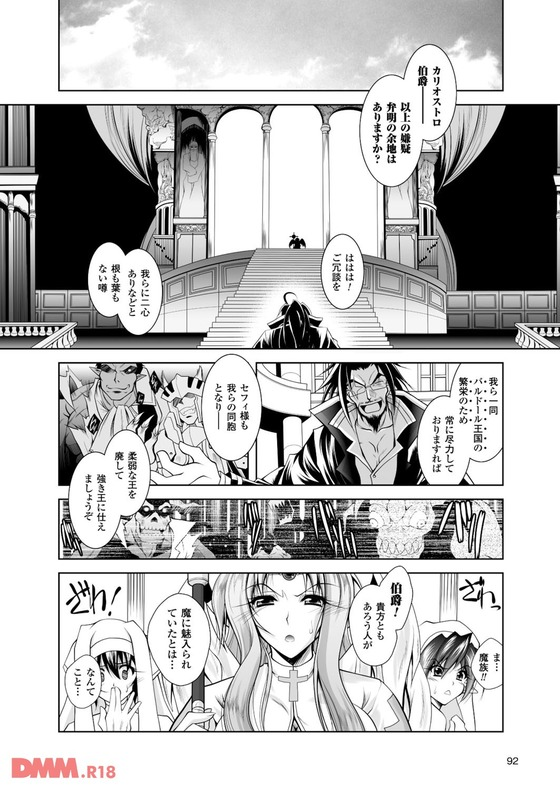 【エロ漫画】女司祭長が魔物に敗北!? 触手に取り込まれて快楽堕ちさせられちゃうwww