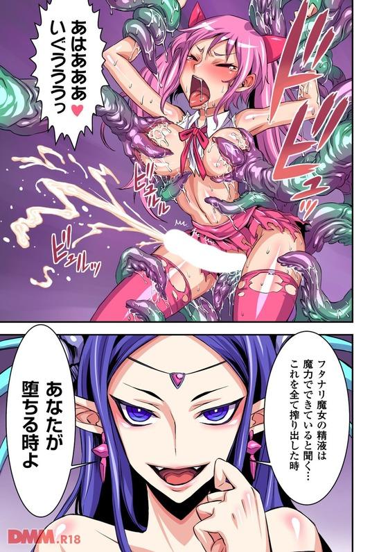 【エロ漫画】 最強魔女が触手にふたなり媚薬責めされてアヘ顔絶頂www