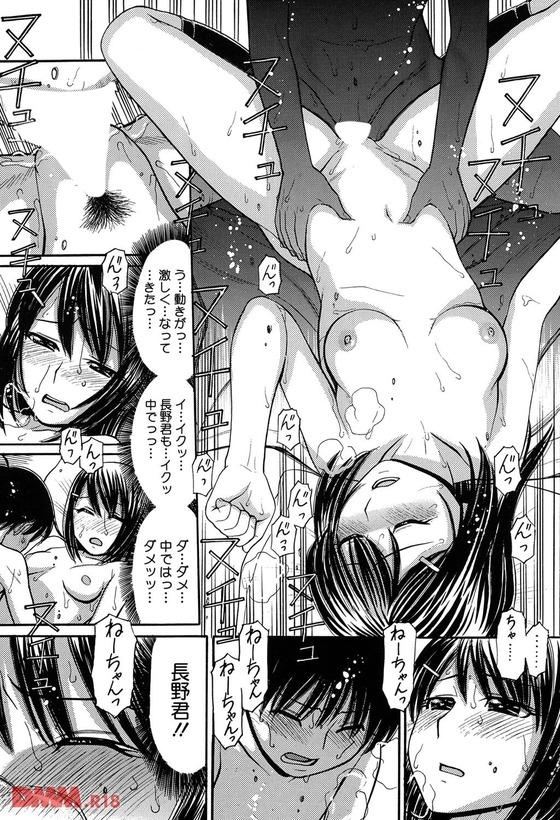 【エロ漫画】 友人姉で性に目覚めたショタ!!  友人姉「おっぱい…見せてあげようか?」 ショタ「!!?」