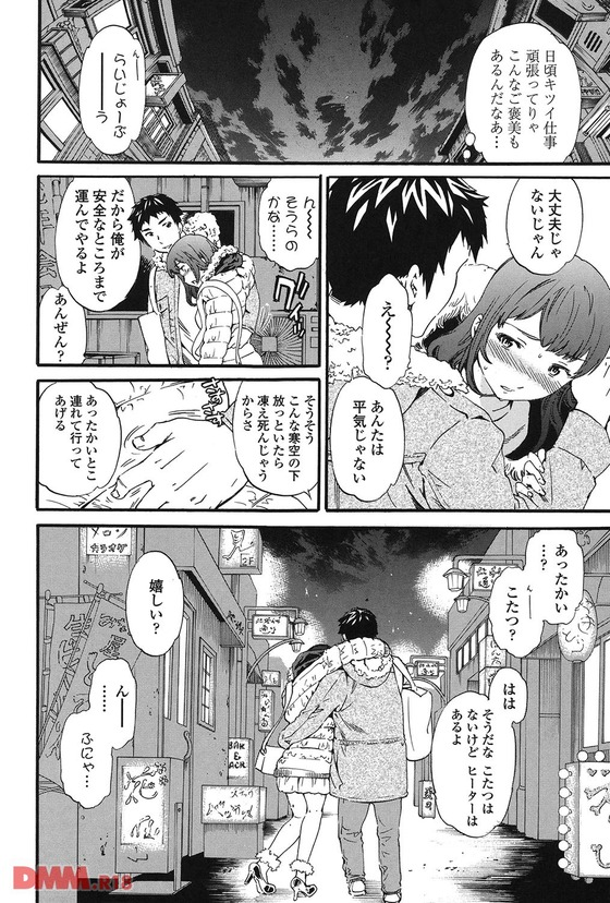 クズ「こんなイイ女拾えるなんてwww」 泥酔美少女「」→「え!?なん…で?誰!?」