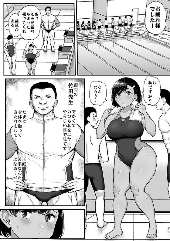 【エロ漫画】 セクハラ教師の極太チンポで水泳女子を寝取りレイプ!! 彼氏との淫行を隠し撮りされてしまい…(サンプル31枚)