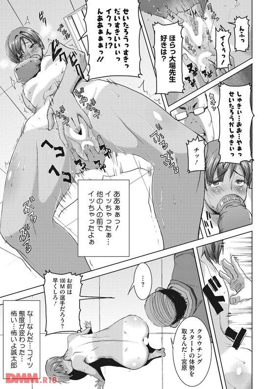 【エロ漫画】 キモデブ教師 × ボーイッシュ陸上少女!! 変態キモオヤジに弱みを握られた陸上少女の末路…