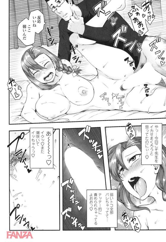 【エロ漫画】 ビッチ風JKを大人セックスでアヘらせよう!! JK「セックスしよーよ、セックス♥」 家庭教師「やれやれ…」