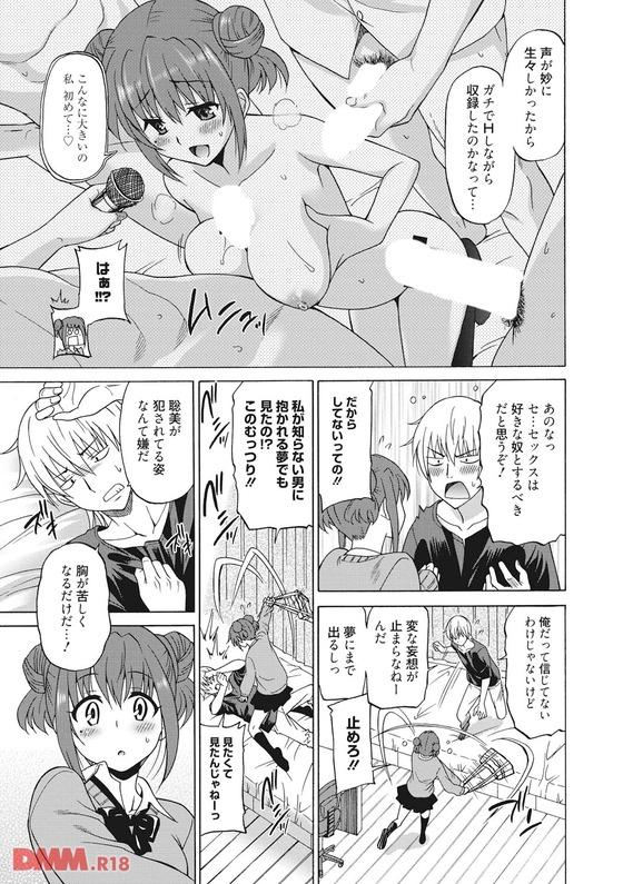 【エロ漫画】 鈍感バカ男 「幼馴染が寝取られてる夢を見て、なんでこんなに胸が苦しいんだ…っ」