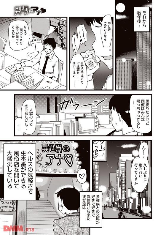 【エロ漫画】 ニッコニコ可愛い淫乱悪魔ちゃん!! 悪魔ヘルスでカタコト悪魔ちゃんのえっちなご奉仕www