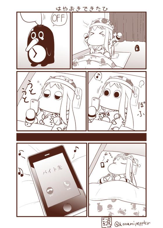 【さざ波 小波】むっぽちゃんの憂鬱011