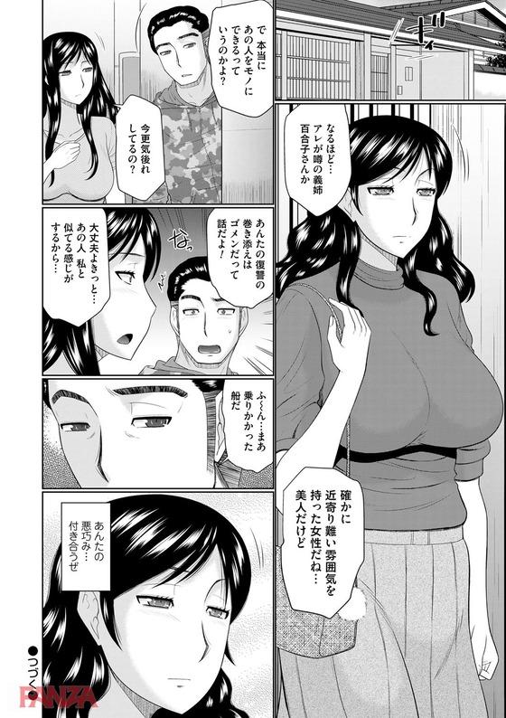【エロ漫画】 弱みを握って人妻脅迫レイプ!! 完璧と評判の人妻が変態趣味であることを知ってしまった結果www